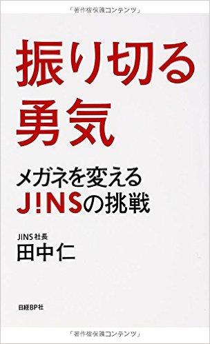 JINS_book